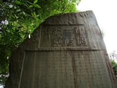 A Japanese Cemetery.