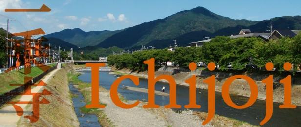 I is for Ichijoji
