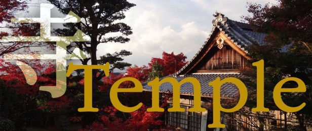 T is for Temple