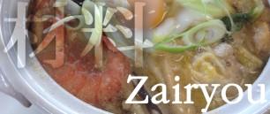Z is for Zairyou
