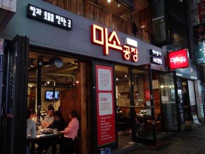 Busan-South Korea-203
