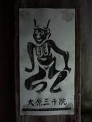 anti-Oni (devil) charm.