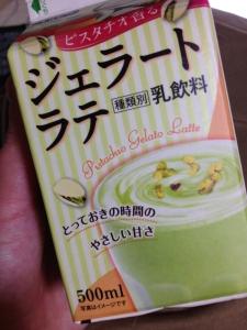 Pistachio Gelato Latte