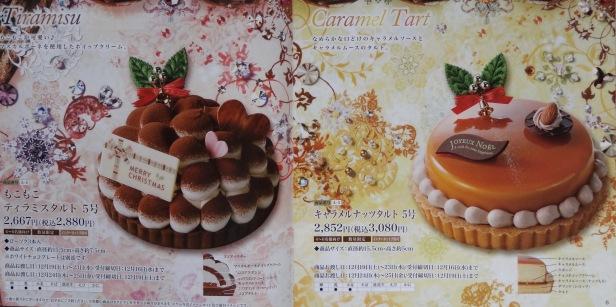Tiramisu and Caramel Tart. #A-4, #A-5