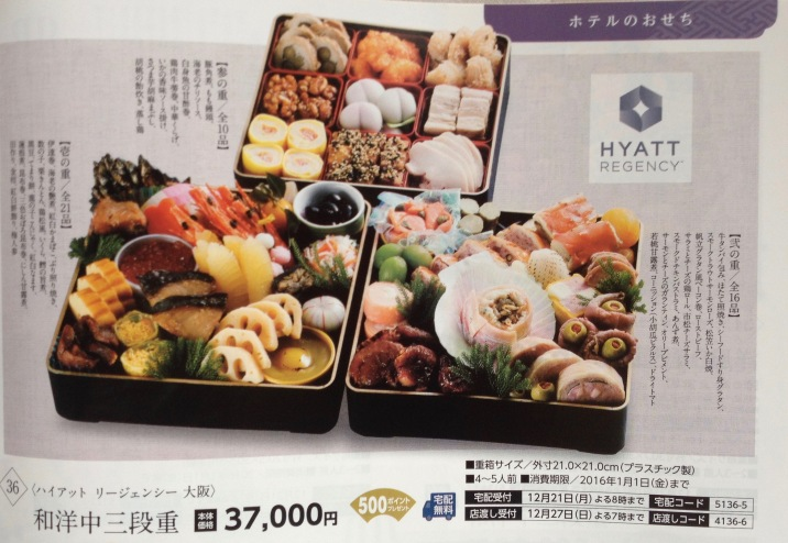 O-sechi box by the Hyatt Regency is priced at $370USD. Um.... No.