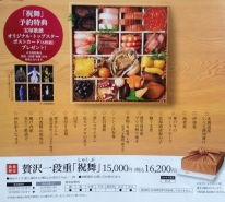 This O-sechi ($150) comes with a postcard set from Takarazuka.